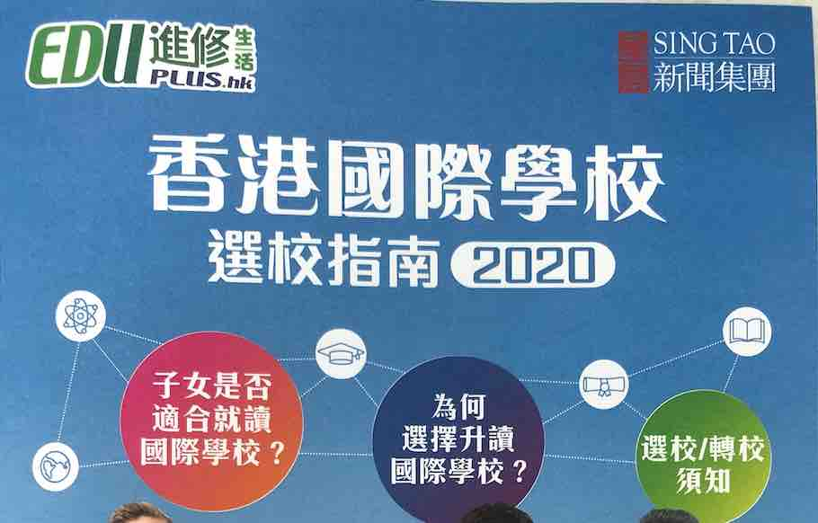 Sing Tao Edu Plus International Schools Guide HK